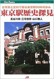 東京駅歴史探見