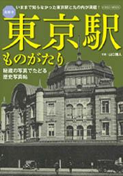 東京駅ものがたり