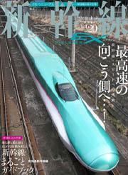 新幹線EX