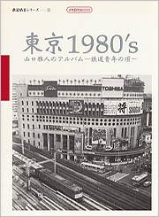 東京1980
