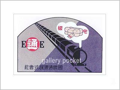EH-036